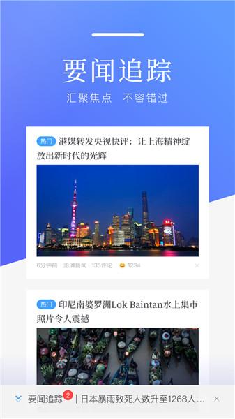 百度新闻苹果版 v8.3.2 iphone最新版 2