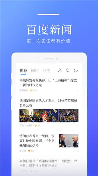 百度新闻苹果版 v7.2.1 iphone最新版 3