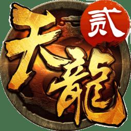 小米版天龍3d