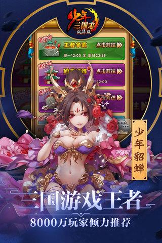 少年三國志ios版本 v6.3.0 iPhone版 0
