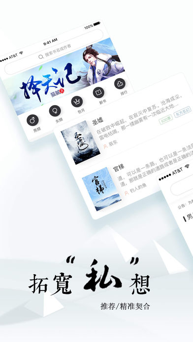 宜搜小说苹果版 v3.11.0 iPhone最新版 0