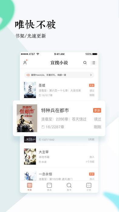 宜搜小说ios版