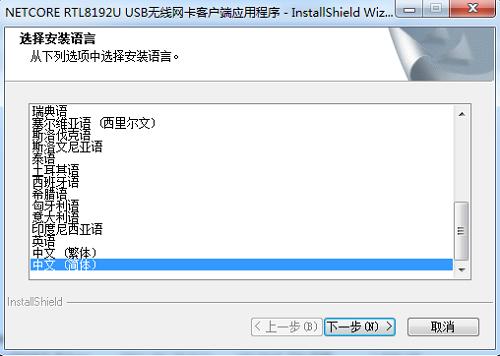磊科nw360无线网卡驱动(win7/xp) v15.0.0.498 正式版 0