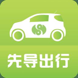 株洲共享汽车软件(先导出行)
