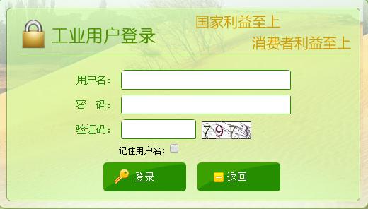 宁夏烟草客户服务平台登录