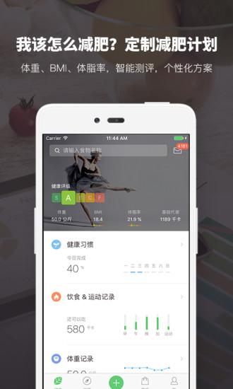 薄荷健身 v7.7.6 安卓版 0
