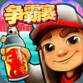 地铁跑酷万圣节中文版