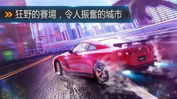 狂野飙车8pc版 v3.2.2a 最新版 1
