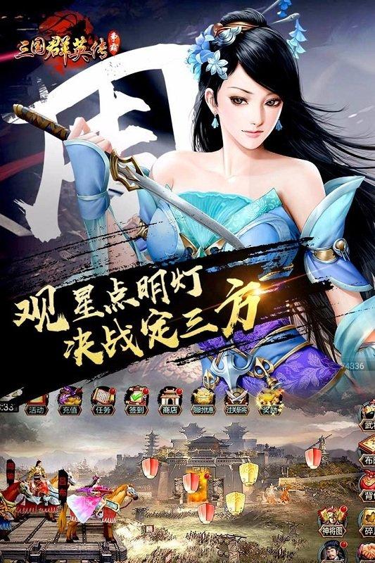 三國群英傳手游版 v1.9.8 安卓中文版 0