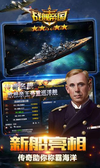 战舰帝国无限钻石版 v7.0.44 安卓最新版0