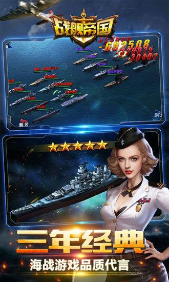 战舰帝国无限钻石版 v7.0.44 安卓最新版1