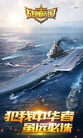 战舰帝国无限钻石版 v7.0.44 安卓最新版2
