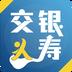 交通银行人寿保险app