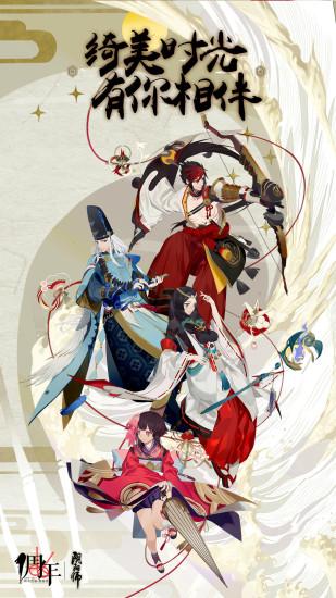 爱游戏客户端阴阳师 v1.0.38 安卓版 1