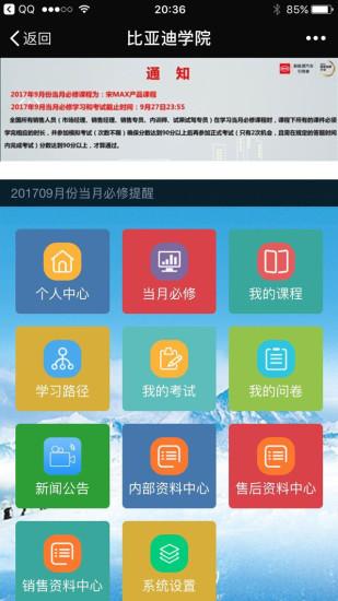 比亚迪学院手机版 v2.0.1 安卓版 3