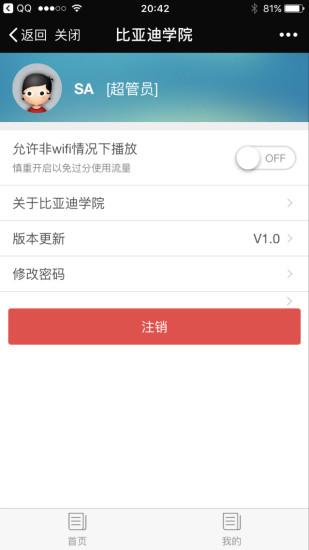 比亚迪学院手机版 v2.0.1 安卓版 0