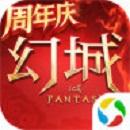 幻城腾讯版游戏