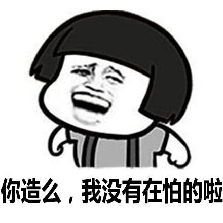 台湾腔高清QQ表情包