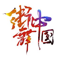 街舞中国手机版