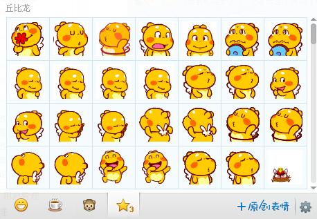 丘比龙QQ表情包