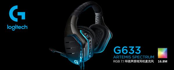 罗技G633游戏耳机驱动 32&64位 0