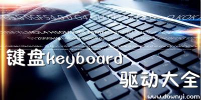 游戏键盘驱动下载_万能键盘驱动程序_电脑键盘驱动