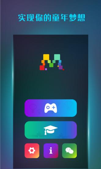 魔方学院手机版 v1.1.0 安卓版 4