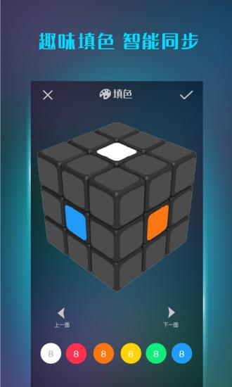 魔方学院手机版 v1.1.0 安卓版 3