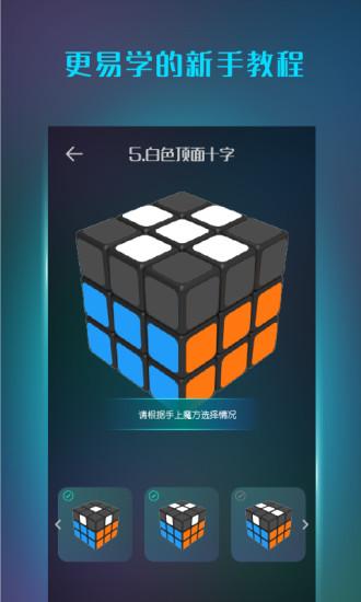 魔方学院手机版 v1.1.0 安卓版 1