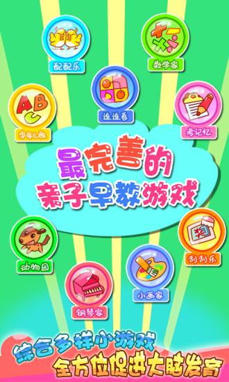 儿童宝宝游戏乐园手机版 v37.1.38 安卓版 1