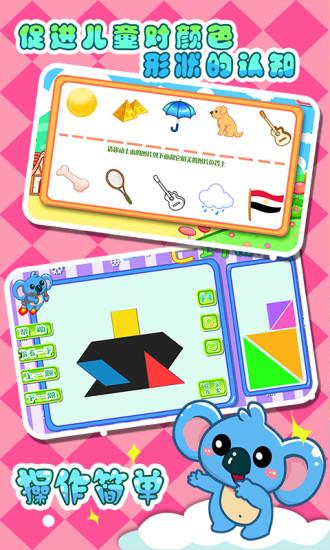 儿童宝宝游戏乐园手机版 v37.1.38 安卓版 2