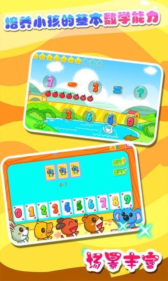 儿童宝宝游戏乐园手机版 v37.1.38 安卓版 3