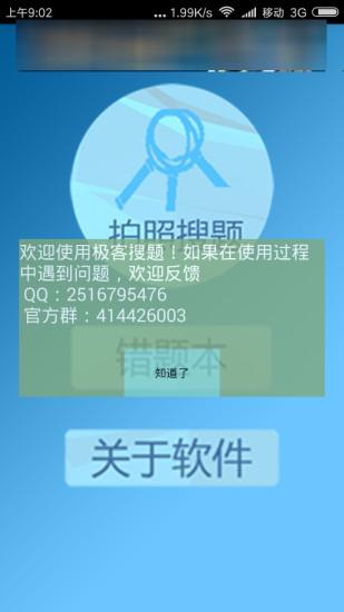 极客搜题手机版 v1.2 安卓版 1
