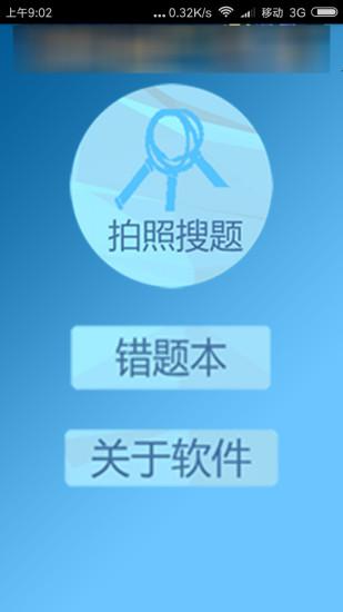 极客搜题手机版 v1.2 安卓版 0