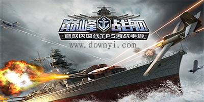 巅峰战舰的所有版本_巅峰战舰手游下载_巅峰战舰最新版