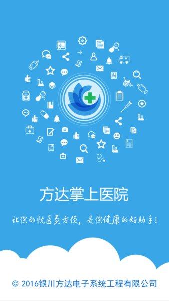 银川方达掌上医院手机版 v4.2   安卓版 0