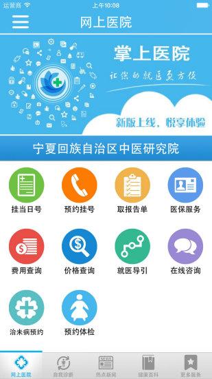银川方达掌上医院手机版 v4.2   安卓版 1
