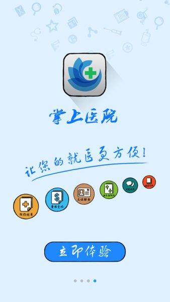 银川方达掌上医院手机版 v4.2   安卓版 2