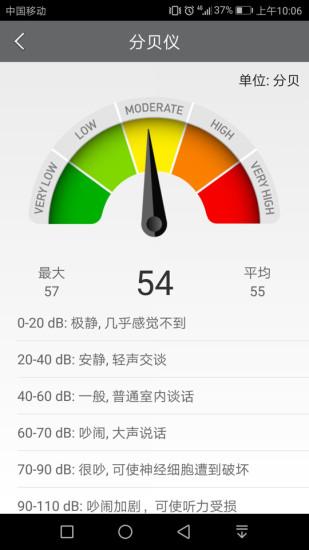 测量工具软件手机版 v1.0.0 安卓版 3
