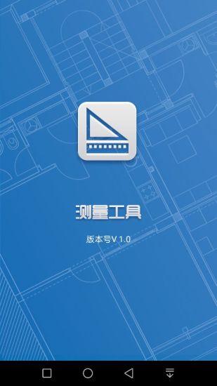 测量工具软件手机版 v1.0.0 安卓版 0