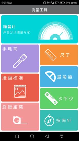 测量工具app下载