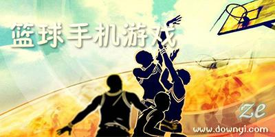 篮球游戏大全_篮球手游哪个好玩?好玩的篮球手机游戏