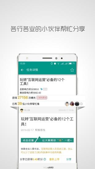 帮推客手机版 v2.1.0 安卓版 1