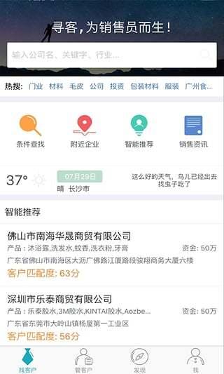 寻客手机版 v4.2.2 安卓版 2