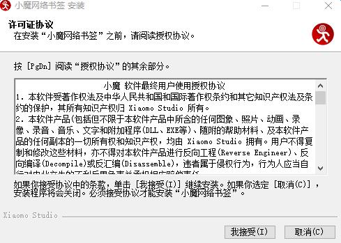 小魔网络书签工具 v1.2.0.0 最新版 0