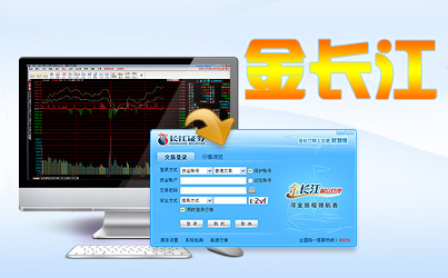 长江证券金长江期权vip交易系统