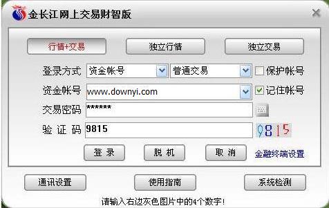 长江证券金长江财智版独立交易软件