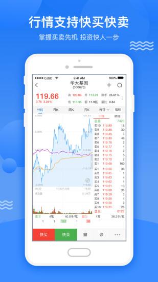 长江证券长江e号客户端 v9.3.1 pc版 0