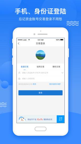 长江证券长江e号客户端 v9.3.1 pc版 2