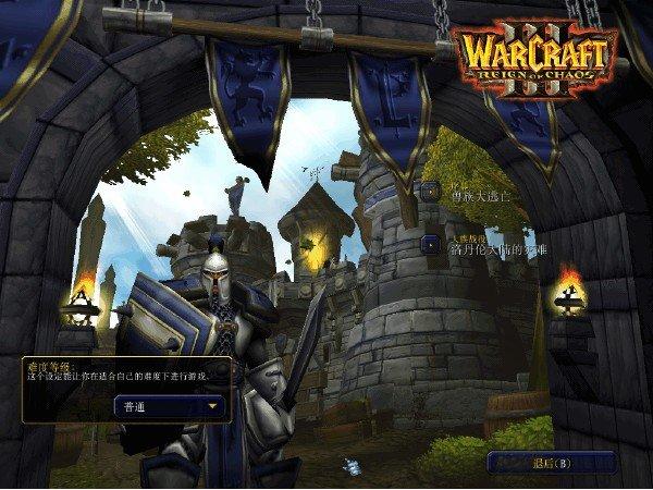 魔獸爭霸3冰封王座中文版(War3) v1.24e 免安裝完整版 0